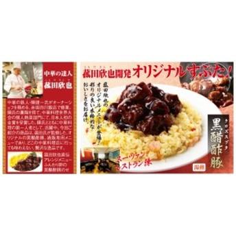 菰田欣也黒醋酢豚(15パック)(50248-000)