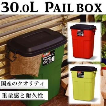 カラフル 耐久性 屋外用 ダストボックス 大容量30L 大容量 ゴミ箱 ゴミ箱ラック くず入れ キッチン ふた付 おしゃれ