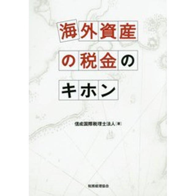 [書籍]/海外資産の税金のキホン/信成国際税理士法人/著/NEOBK-1971876