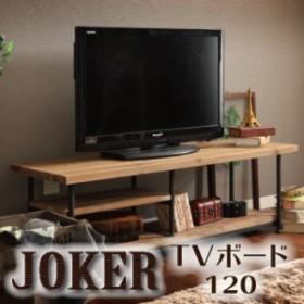【代引不可】 テレビラック TVボード ローボード TV台 テレビ台 120 テレビボード 天然木 木製 アイアン 棚板 棚 ラック 収納 家具