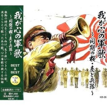 我が心の軍歌~同期の桜・麦と兵隊~ ベスト&ベストCD KB-26