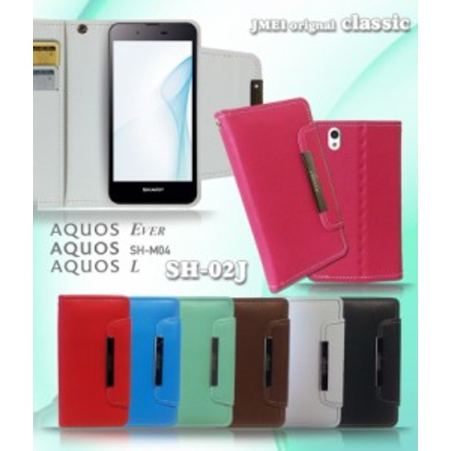 b975b77bee AQUOS EVER SH-02J/AQUOS SH-M04/AQUOS L ケース/カバー パステル手帳 ...