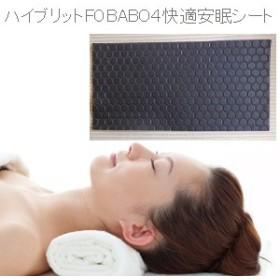 ハイブリットFOBAB04快適安眠シート(セロトニン安眠シート)(CY): 枕に敷くだけでぐっすり快眠!