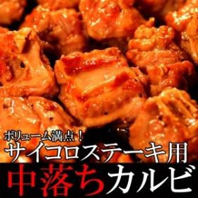【送料無料】【同梱不可】ボリューム満点 サイコロステーキ用 中落ちカルビどっさり1kg (NK00000006)