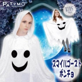 Patymo スマイルゴーストポンチョ 仮装 衣装 コスプレ ハロウィン 子供 コスチューム お化け おばけ ゴースト 幽霊 ポンチョ キッズ 子ど