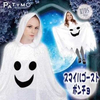 Patymo スマイルゴーストポンチョ 仮装 衣装 コスプレ ハロウィン 子供 キッズ コスチューム 子ども用 お化け ポンチョ こども パーティ