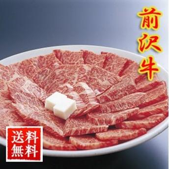 送料無料 前沢牛 霜降り焼肉 400g入 高級和牛肉 やきにく bbq のしOK / 贈り物 グルメ 食品 ギフト