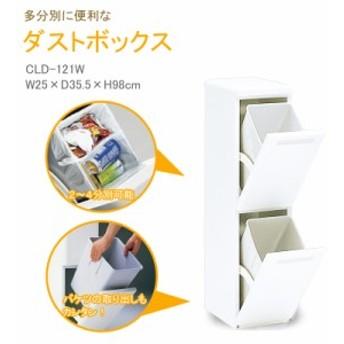 おしゃれ幅25cmスリムゴミ箱 2-4分別 ゴミ箱 キッチン ダストボックス 12Lペール2個付き 取出し式クリーンペール ゴミ袋設置