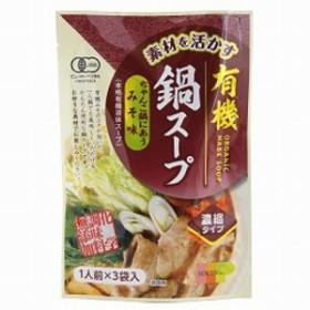 【創健社】素材を活かす 有機鍋スープ みそ味 93g(31g×3袋)