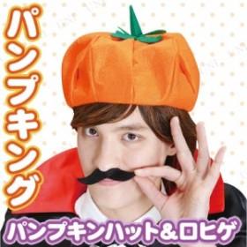 【取寄品】 パンプキング(パンプキンハット) ハロウィン 衣装 プチ仮装 変装グッズ コスプレ パーティーグッズ 帽子 ぼうし キャップ か