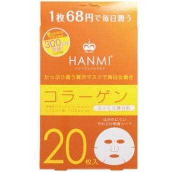 ハンミフェイスマスク コラーゲン 20枚