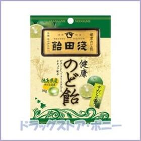 浅田飴 健康のど飴 すだちの香り 70g【浅田飴】【4987206036254】