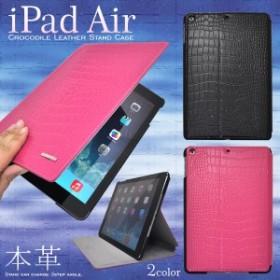 iPad Air用クロコダイルレザースタンドケース タブレットケース クロコダイル調本皮使用!