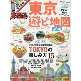 [書籍]/東京遊ビ地図 mini (まっぷるマガジン)/昭文社/NEOBK-2019060