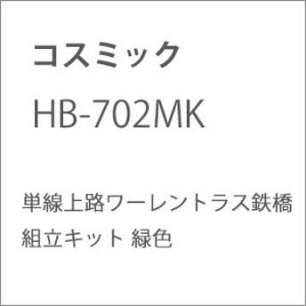 コスミック (HO) HB-702MK 単線上路ワーレントラス鉄橋組立キット 緑色 コスミック HB-702MK【返品種別B】