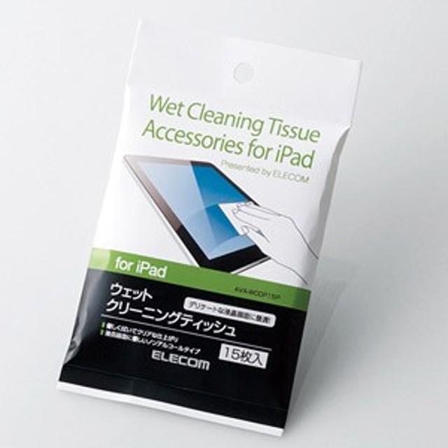 エレコム AVA-WCDP15P iPad専用液晶クリーナー ウェットクリーニングティッシュ 15枚入[AVAWCDP15P]【返品種別A】