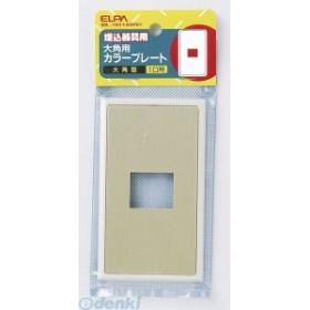 【納期:約1週間】朝日電器(ELPA) [ML1611AH-V] ダイカクカラープレート1クチ ML1611AHV