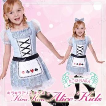 !! KORENARA キラキラアリス キッズ 110cm 仮装 衣装 コスプレ ハロウィン 子供 キッズ コスチューム 女の子 キラキラ 不思議の国のアリ
