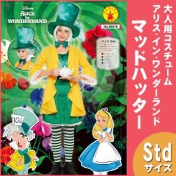 大人用マッドハッター 仮装 衣装 コスプレ ハロウィン 余興 大人用 コスチューム 女性 ディズニー 帽子 レディース 童話 不思議の国のア