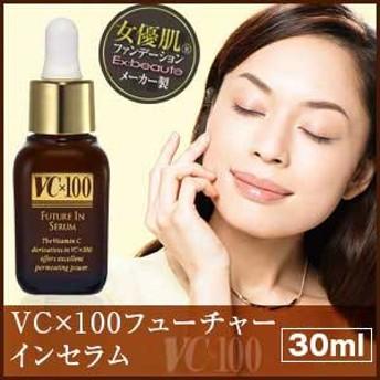 VC×100 フューチャーインセラム(高濃度ビタミンC美容液)