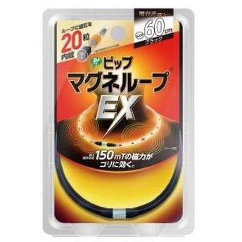 ピップ ピップマグネループEX ブラック 60cm PIPマグネル-プEX 60CM[PIPマグネルプEX60CM]【返品種別A】