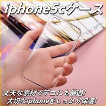 iphone5cケース iPhone6plus ケース 透明 クリア 送料無料 カバー デコ ハードタイプ シンプル ハンドメイド レジン 手作り iPhone 5 衝