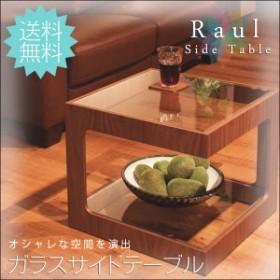Raul ラウル ガラスサイドテーブル (ブラウン,シンプル,テーブル,収納家具,大人家具,おしゃれ,幅50cm,高さ42cm)
