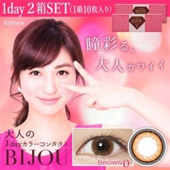 1-DAY Refrear BIJOU BROWN0(ワンデーリフレア ビジュー ブラウン0)瞳彩る、大人カワイイ 10枚×2箱SET(度なし・度あり)