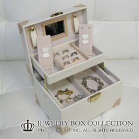 ≪Lサイズ・ホワイト≫鍵付きバニティ型ジュエリーボックス 高級宝石箱 ジュエリーケース 宝石ケース 限定地域は送料無料!