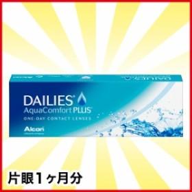 デイリーズアクア コンフォートプラス ×1箱 1day コンタクトレンズ ワンデー キャッシュレス5%還元