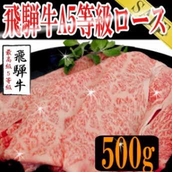 プレミアム認定のお店! 肉 飛騨牛A5等級ロース/すき焼き・しゃぶしゃぶ用カット500g/冷凍A