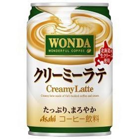 ワンダ クリーミーラテ(280g24本入)[缶コーヒー(加糖)]