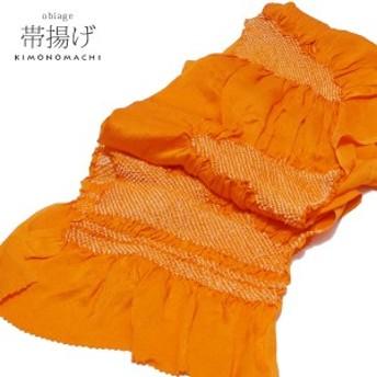【Prices down】正絹 帯揚げ「橙色 霞雲」 振袖帯揚げ 絞り帯揚げ 成人式 結婚式