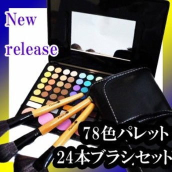 NEW SETメイクパレットセット限定メークアップアーティストスターターセット24本ブラシお買い得セット税込アイシャドウチーク