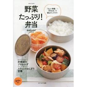 [書籍]/野菜たっぷり!弁当 (saita mook おかずラックラク!)/セブン&アイ出版/NEOBK-1933780