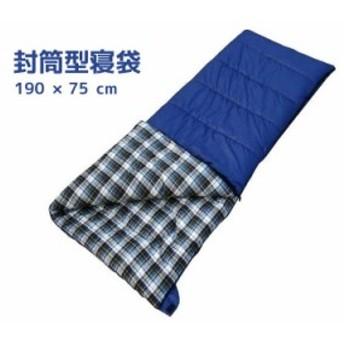 封筒型寝袋/シュラフ マイナス15度まで対応 裏地は心地の良いフラノ素材 アウトドア キャンプ 登山 防災 TD190