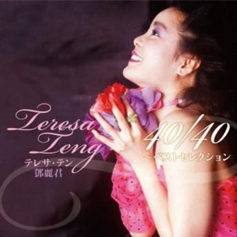 テレサ・テン 40/40 -Best Selection (2ALBUM) (日本版・風常版)