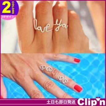 【メール便/送料無料】メッセージリング/love/you/ハートリング(フリーサイズ)指輪アクセサリー[即納即日発送あす着]