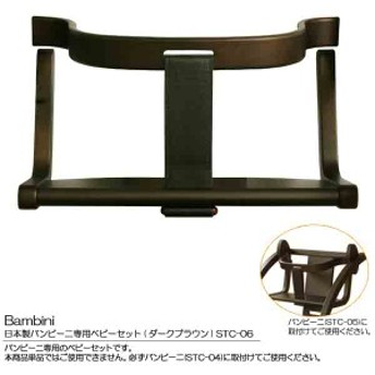 【送料無料】 日本製バンビーニ専用ベビーセット(ダークブラウン) STC-06 【ベビーシート】【バンビーニ専用】【子供イス】
