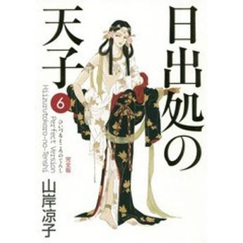 [書籍]/完全版 日出処の天子 6 (MFコミックス)/山岸凉子/著/NEOBK-1931968