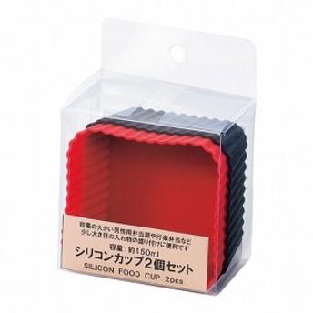 お弁当カップ シリコンカップ 角型 小 2個セット HAKOYA