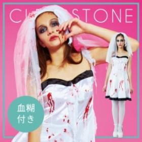 HWO スプラッターブライド レディース 女性用 仮装衣装 コスチューム ゾンビ