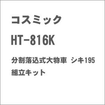 コスミック (HO) HT-816K 分割落込式大物車 シキ195 組立キット コスミック HT-816K シキ195キット【返品種別B】