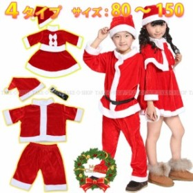 m009【4タイプ8サイズ】キッズ用 クリスマス衣装 サンタコスプレ 80~150  コスチューム