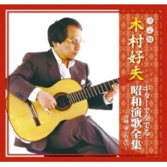 木村好夫 ギター で奏でる昭和演歌全集 雪國 命くれない (CD) CJP-305