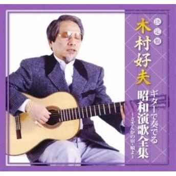 木村好夫 ギター で奏でる昭和演歌全集 さざんかの宿 娘よ (CD) CJP-304