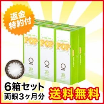 エルコンワンデーポップ ショコラ 30枚 ×6箱 1day カラーコンタクトレンズ 送料無料 キャッシュレス5%還元