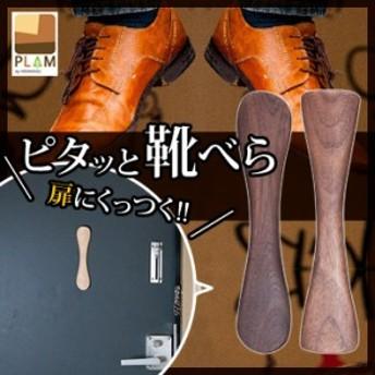 PLAM HIDA プラム ピタッと靴べら ボウタイ ウォルナット PL5HID-WNOL(靴ベラ/シューホーン/木製)