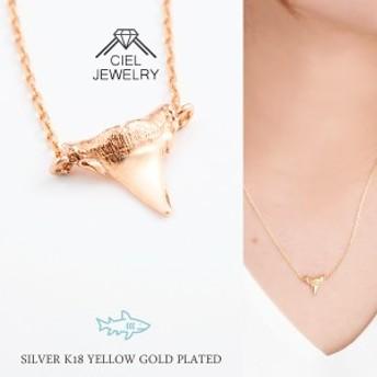 サメ歯 ネックレス 海 ネックレス K18 ゴールドコーティング シルバー925 K18GP SV 送料無料