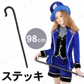 Uniton ステッキ 98cm コスプレ 衣装 ハロウィン ステッキ 杖 ハロウィン 衣装 プチ仮装 変装グッズ パーティーグッズ